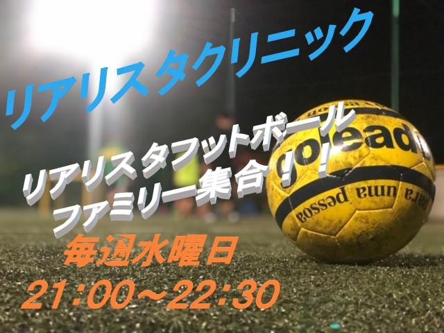 大人のためのフットボールクリニック開催!!
