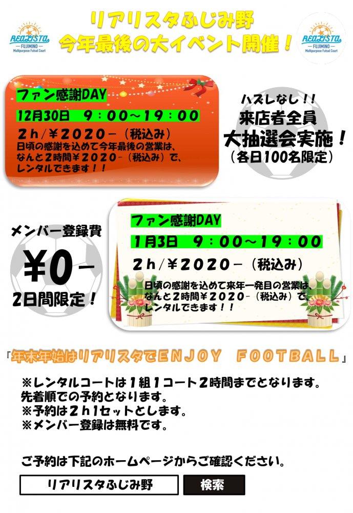【重大NEWS】リアリスタふじみ野ファン感謝day開催!!