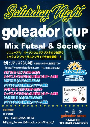 Saturday Night goleador cup開催のお知らせ!!
